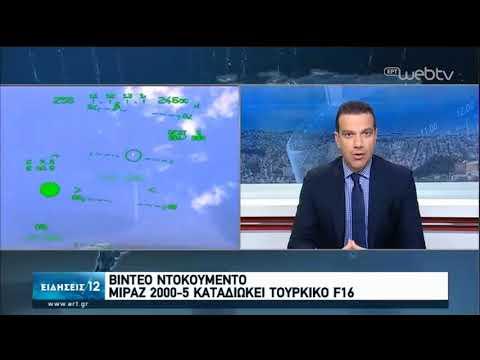 Βίντεο Ντοκουμέντο : Μιράζ 2000-5 καταδιώκει Τουρκικό F16 | 05/05/2020 | ΕΡΤ
