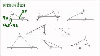 สามเหลี่ยม การหามุม เลข ป6 2/3