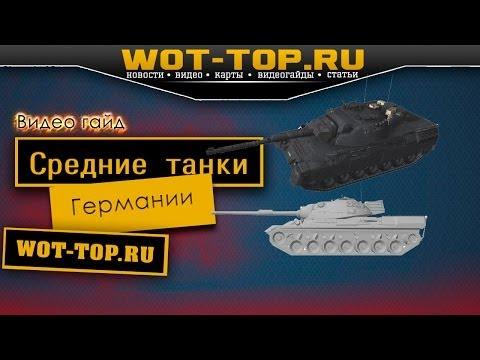 Немецкие средние танки World of Tanks