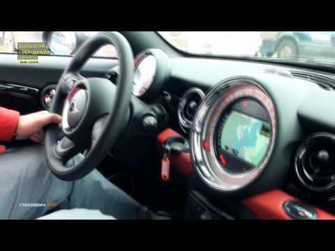 Mini Cooper S Большой тест-драйв (видеоверсия): Mini Cooper S Coupe