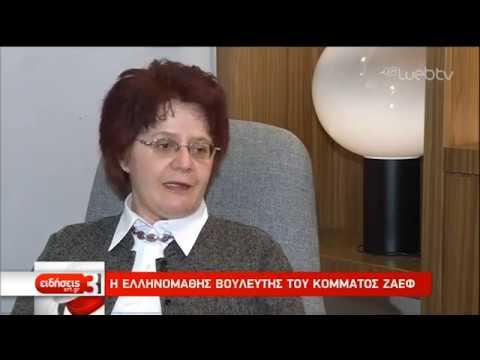 Η ελληνομαθής βουλευτής του κόμματος Ζάεφ | 26/02/19 | ΕΡΤ