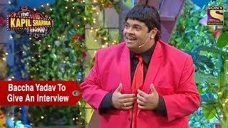 Video Baccha Yadav To Give An Interview - The Kapil Sharma Show MP3, 3GP, MP4, WEBM, AVI, FLV Desember 2018