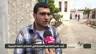 نبض الشارع - آراء طلبة الثانوية العامة في امتحان اللغة العربية