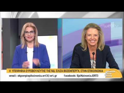 Η υποψήφια Ευρωβουλευτής ΝΔ, Ελίζα Βόζεμπεργκ, στην ΕΠΙΚΟΙΝΩΝΙΑ| 23/05/2019 | ΕΡΤ