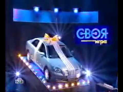 Своя игра. Соболевская - Васильев - Эдигер (04.09.2004) (видео)