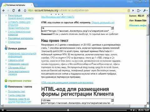 Пассивный заработок в интернете на Forex.