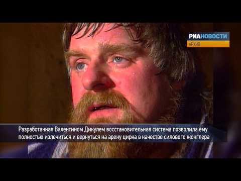 Дикуль: из инвалидной коляски — на арену цирка