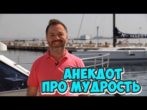 Еврейские анекдоты из Одессы Анекдот про мудрость (15.05.2018) - DomaVideo.Ru