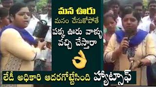 Video హాట్స్ ఆఫ్ మేడం| Honest Lday Officer From Telangana Educate People about Cleanness | Telugu Trending MP3, 3GP, MP4, WEBM, AVI, FLV September 2019