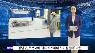 강남구청 2021년 1월 셋째주 주간뉴스