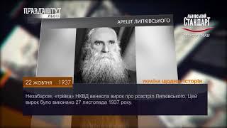 Україна щодня. Історія – 22 жовтня