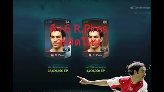 fifa online 3 ตี+6 R.Pires, fifa online 3, fo3, video fifa online 3