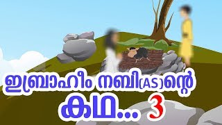 Video ഇബ്രാഹീം നബി (AS) പ്രവാചക ചരിത്രം 3 #Quran Stories Malayalam | Animation Cartoon For Children 4K MP3, 3GP, MP4, WEBM, AVI, FLV September 2018