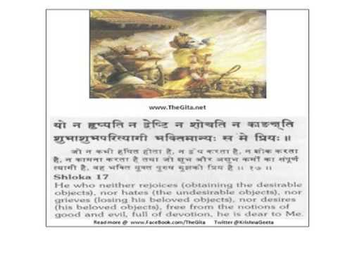 Video of The Gita