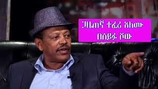 Seifu on Ebs interview with Teferi Alemu part 1