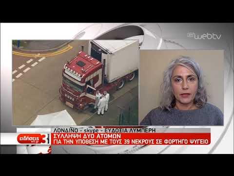 Δύο συλλήψεις για την υπόθεση με 39 νεκρούς σε φορτηγό στο Έσεξ | 25/10/2019 | ΕΡΤ