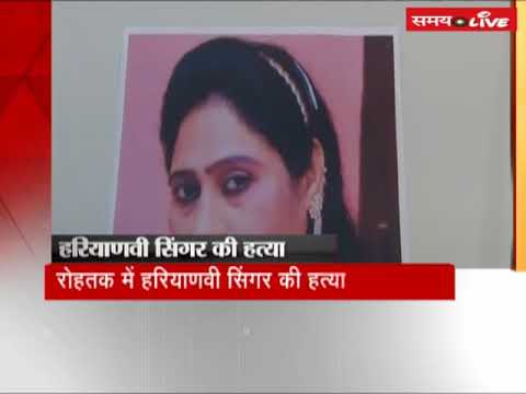 Famous Haryanvi Singer Mamta brutally murdered in Rohtak