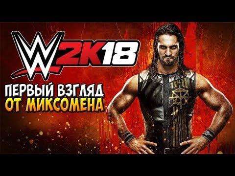WWE2k18 - ПЕРВЫЙ ВЗГЛЯД ОТ МИКСОМЕНА
