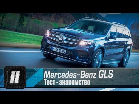 Тест нового Mercedes GLS 2016