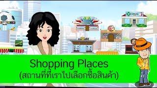 สื่อการเรียนการสอน Shopping Places (สถานที่ที่เราไปเลือกซื้อสินค้า) ป.4 ภาษาอังกฤษ
