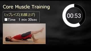 6つのトレーニングで体幹を強化! レベル1編