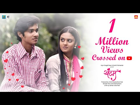 Yuntum | Marathi Movie | World YouTube Premiere
