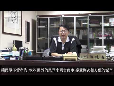 純左來開講 第14集 『智慧城市大台南』