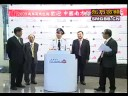 大陆第一班航班抵达台湾桃园机场