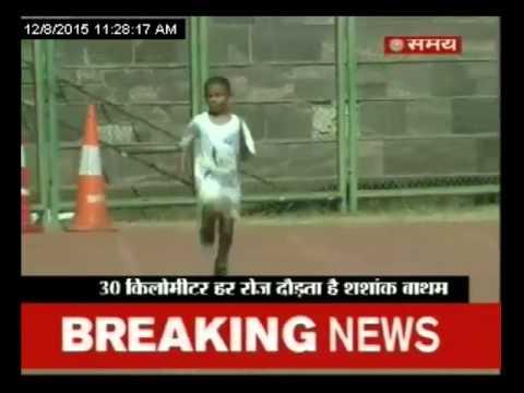 सबसे कम उम्र का मैराथन धावक