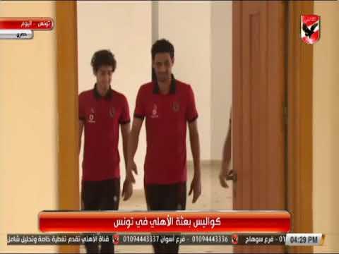 العرب اليوم - بالفيديو : كواليس لاعبي الأهلي داخل فندق الإقامة في تونس