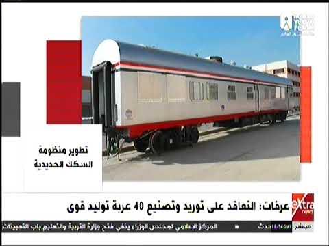 وزير النقل .. د هشام عرفات - التعاقد على توريد وتصنيع 40 عربة توليد قوى