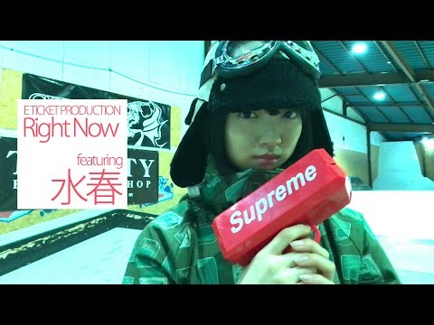 , title : 'E TICKET PRODUCTION - Right Now feat.水春(桜エビ~ず) ミュージックビデオ'