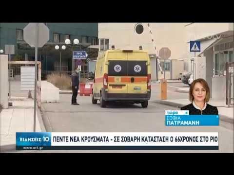 Κορονοϊός: Πέντε νέα επιβεβαιωμένα κρούσματα