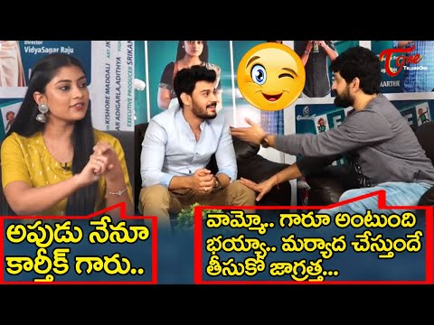 Baladitya funny Comments with Kaarthik | FCUK Team Interview | Kaarthik, Ammu | TeluguOne Cinema
