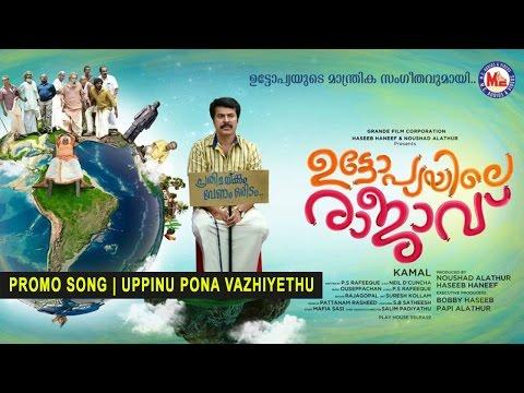 Uppinu Pona Vazhiyethu | Promo Song | Utopiayile Rajavu | Vaikam Vijayalakshmi | Jassie Gift