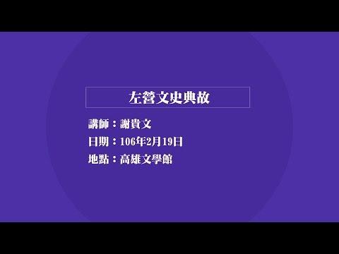 2017/02/19-謝貴文「左營文史典故」