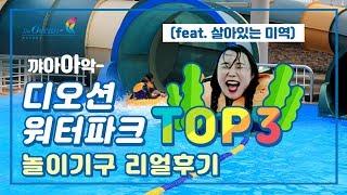 디오션TV - 디오션 워터파크 TOP3 놀이기구 리얼후기