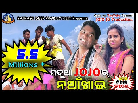Video Madua JOJO ra Nuakhai (Jogesh JOJO) Copyright reserved with JOJO J5 Production,Sambalpur download in MP3, 3GP, MP4, WEBM, AVI, FLV January 2017