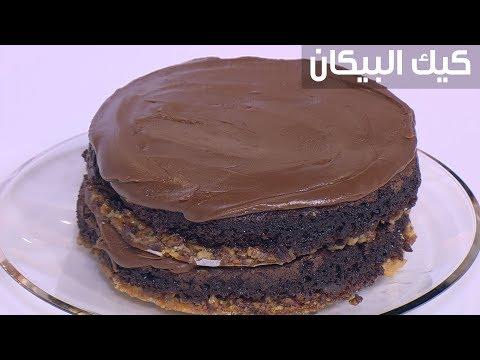 العرب اليوم - بالفيديو: إعداد كعك البيكان بوصفة سهلة