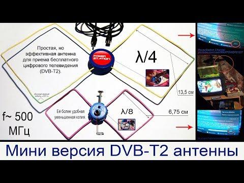 Мини DVB-T2 антенна и легкий ремонт ТВ приставки -=-=-