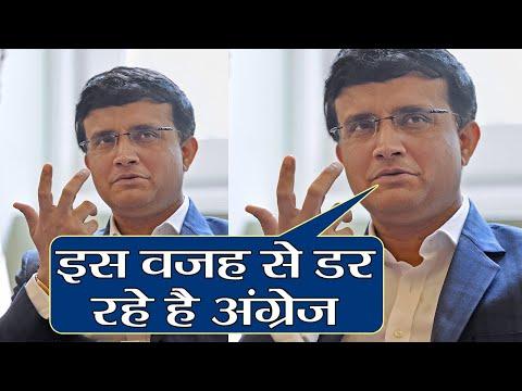 India vs England 4th Test: Sourav Ganguly Reveals why England afraid of Team India   वनइंडिया हिंदी