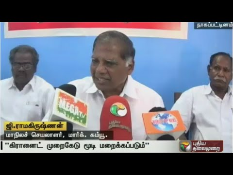 DMK-ADMK-involved-in-Madurai-granite-scam-G-Ramakrishnan