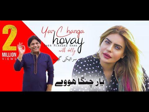 Yar changa hovay   Sher Miandad Khan   Saraiki Song 2020