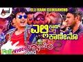 Elli Kaan Ellikaaneno Video Song|Rambo 2 | Dance Choreography | By Cute Kids | Ramesh Jackson | DJ |