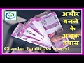 अमीर बनने के अचूक उपाय  by Chandan Pandit from CP ASTRO SCIENCE
