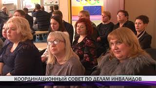 Координационный совет по делам инвалидов