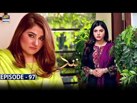 Nand Episode 97 [Subtitle Eng] - 18th January 2021 - ARY Digital Drama