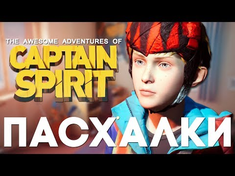 СЕКРЕТЫ и ПАСХАЛКИ в The Awesome Adventures of Captain Spirit [Easter Eggs]