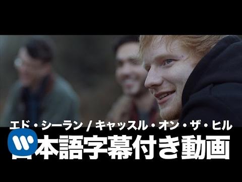 Ed Sheeran / エド・シーラン「Castle On The Hill / キャッスル・オン・ザ・ヒル」