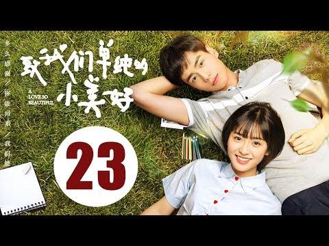 【ENG SUB】致我们单纯的小美好 23 | A Love So Beautiful EP23 胡一天、沈月校园甜宠爱恋,融化少女心!